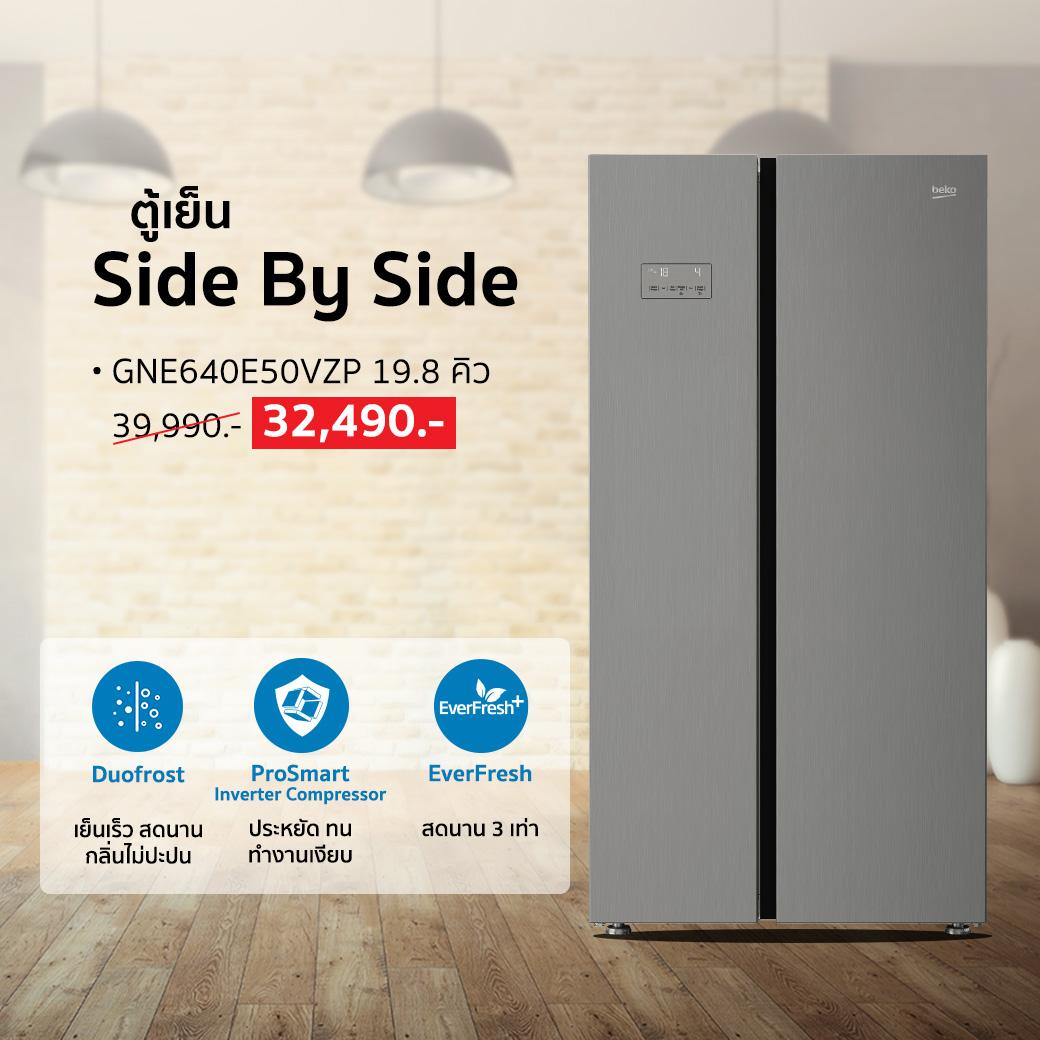 BEKO-ตู้เย็น-side-by-side-GNE640E50VZP-19.8 คิว