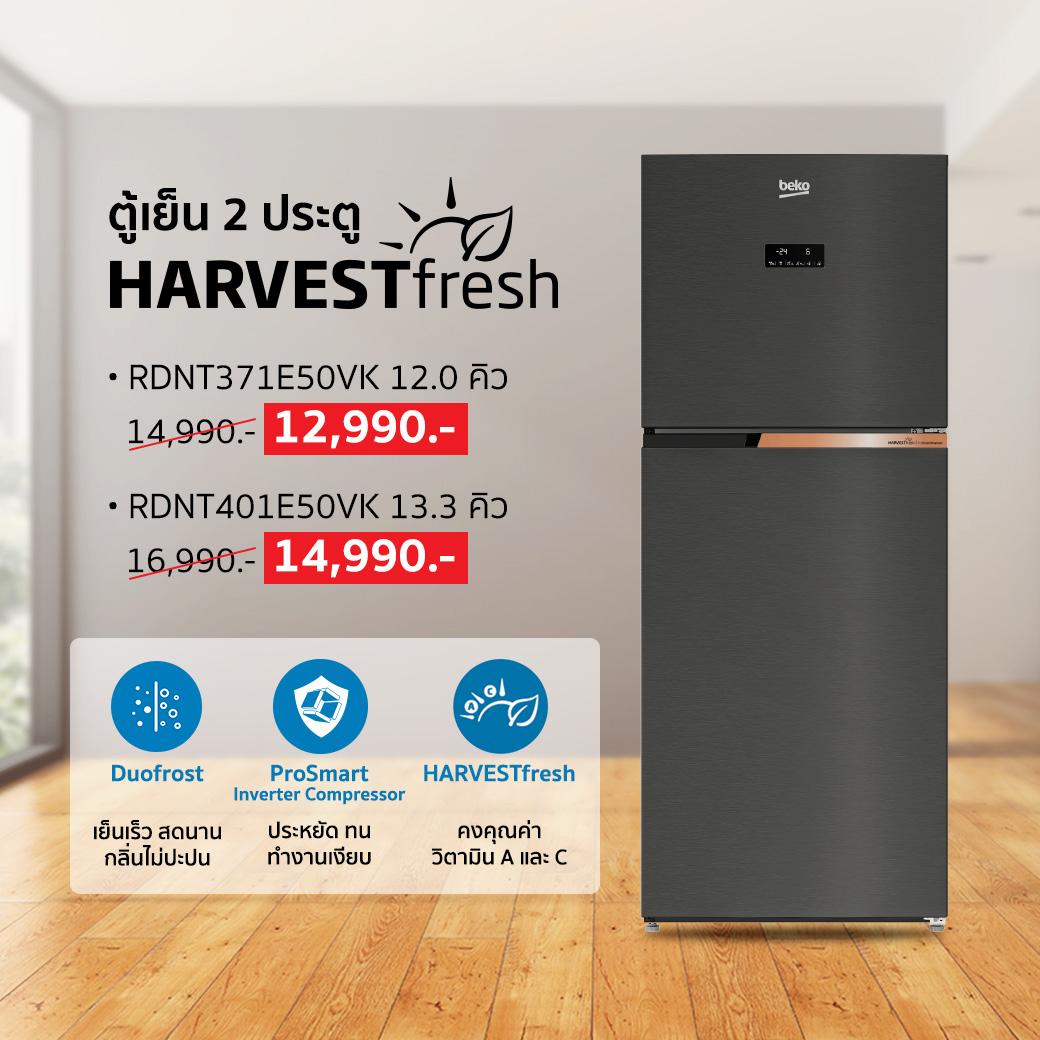 BEKO-ตู้เย็น-2 ประตู-Harvest-fresh-RDNT371E50VK-12 คิว-RDNT401E50VK-13.3 คิว