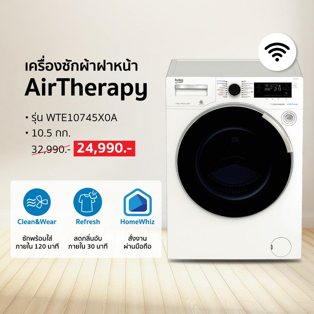 BEKO-เครื่องซักผ้า-ฝาหน้า-AirTherapy-WTE10745X0A-10.5 กก