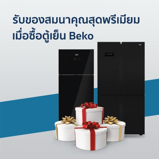 BEKO-ตู้เย็น-ของสมนาคุณ