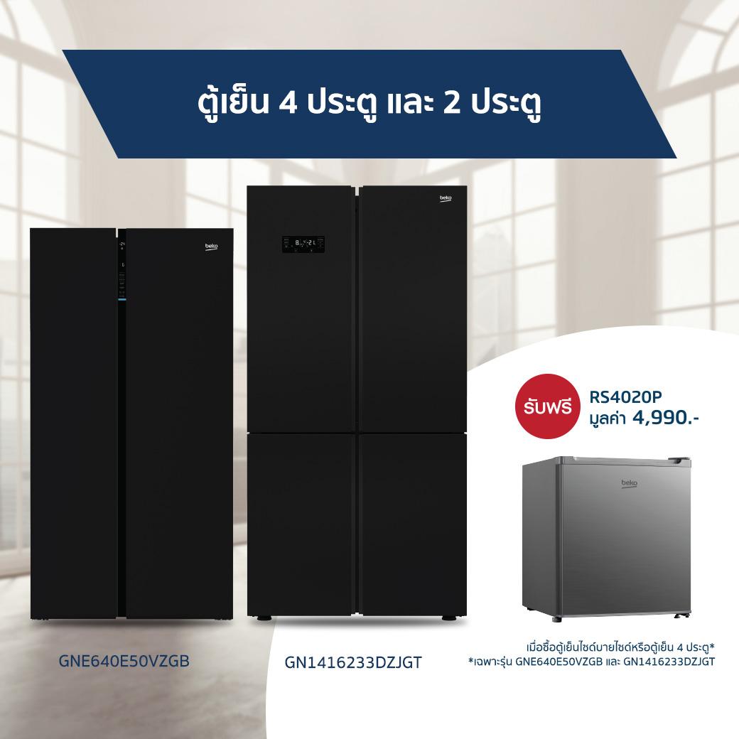 BEKO-ตู้เย็น-ของสมนาคุณ-ตู้เย็น 4 ประตู-ตู้เย็น 2 ประตู
