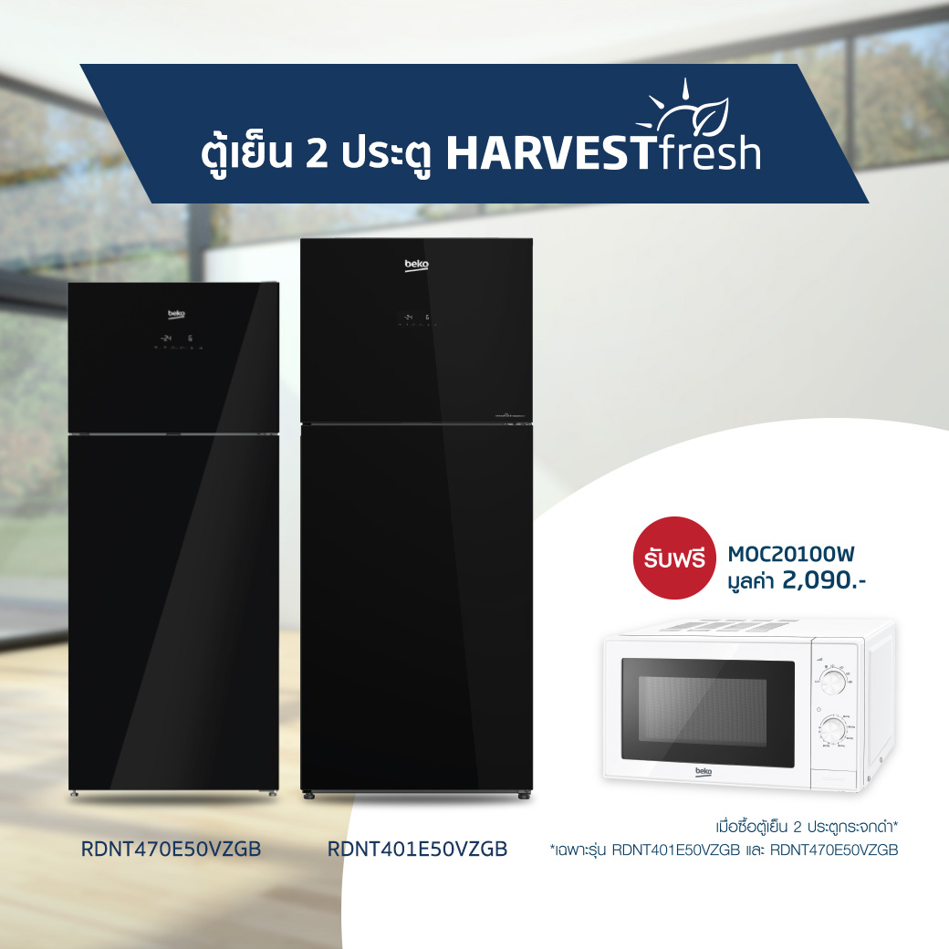 BEKO-ตู้เย็น-ของสมนาคุณ-ตู้เย็น 2 ประตู-ฟรี ไมโครเวฟ