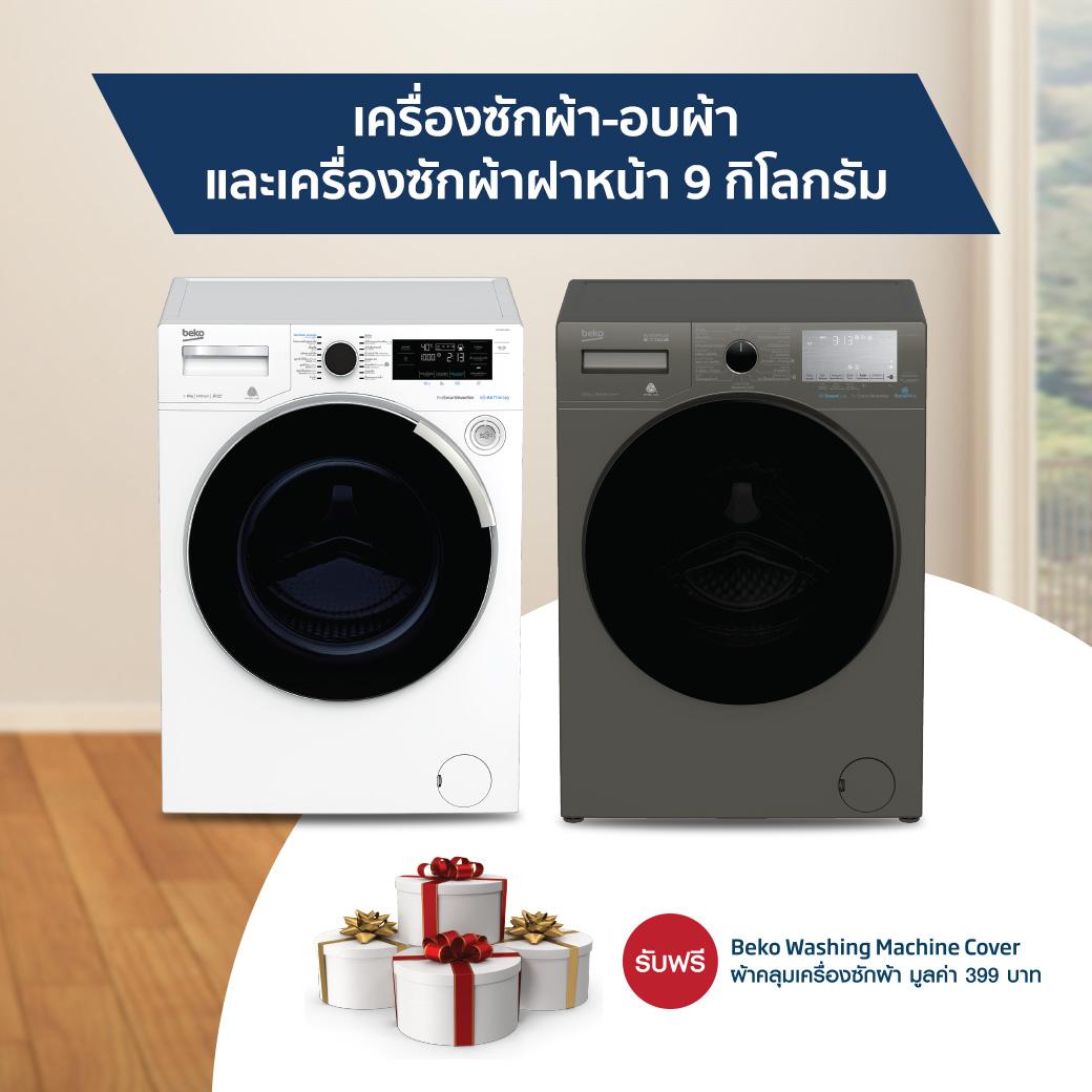 BEKO-เครื่องซักผ้า-ของสมนาคุณ-เครื่องซักผ้า-อบผ้า และ เครื่องซักผ้าฝาหน้า 9 กิโลกรัม-ฟรี-Beko Washing Machine Cover-ผ้าคลุมเครื่องซักผ้า