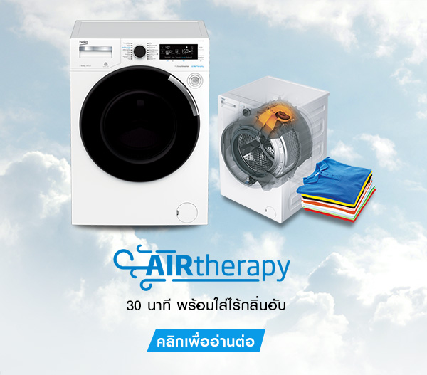 LiveLikeAPro - AirTherapy